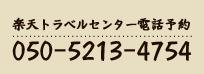 楽天トラベルセンター電話予約 050-5213-4754